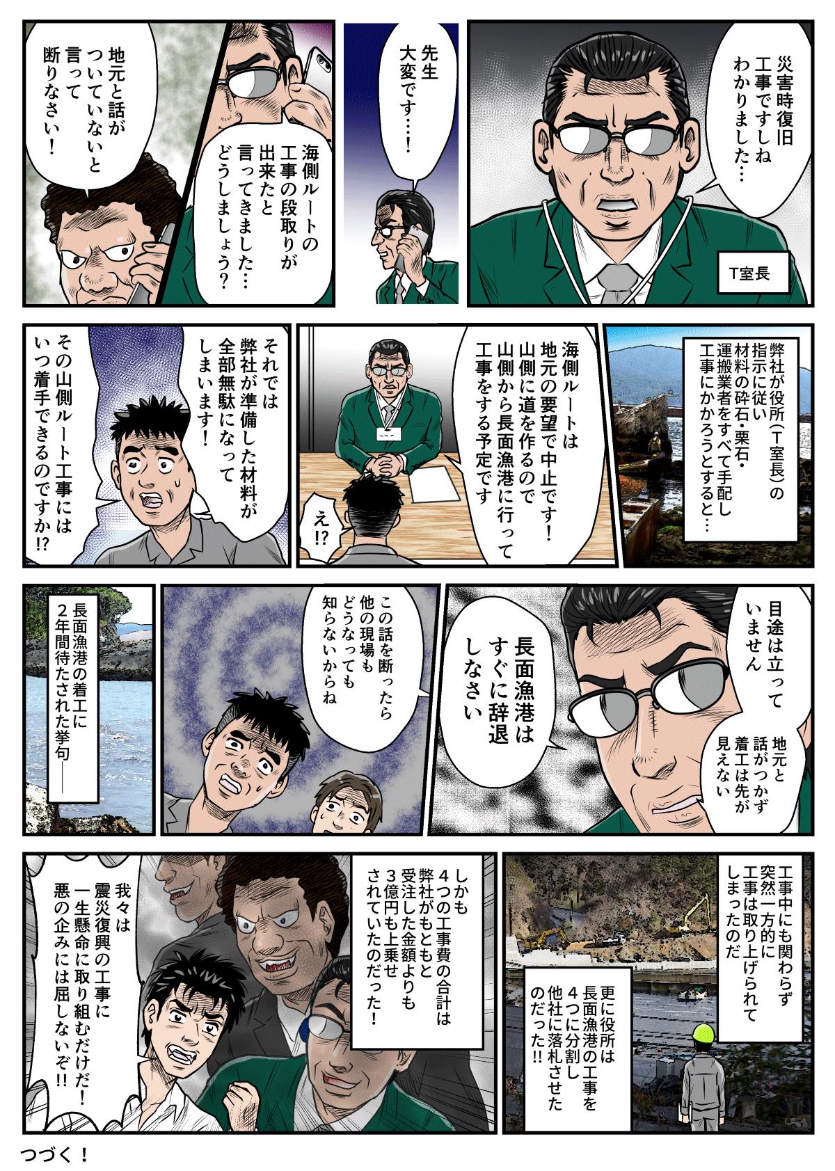 touhoku0703
