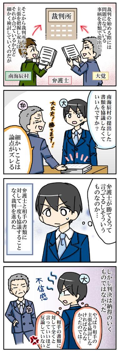 bengoshi_4koma