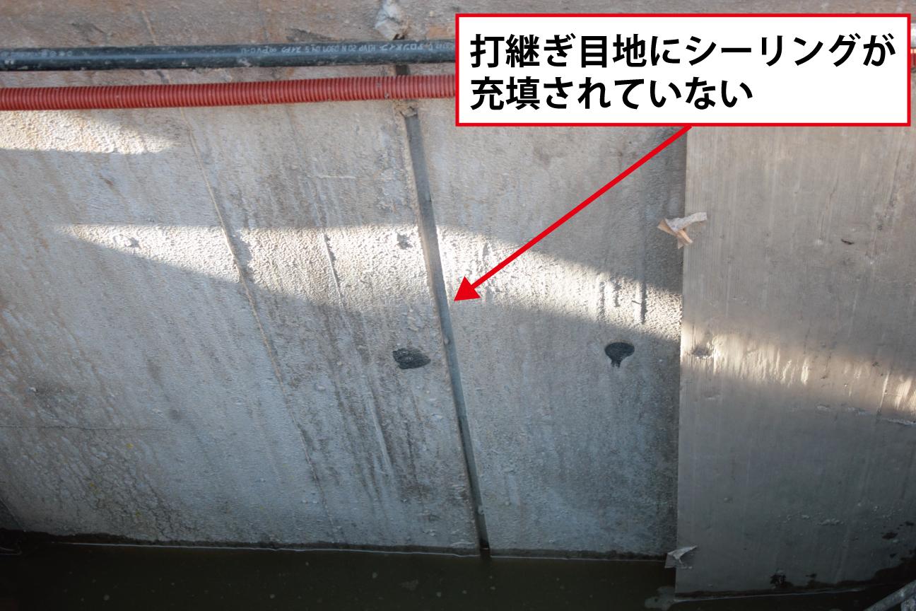 基礎梁の止水、防水について
