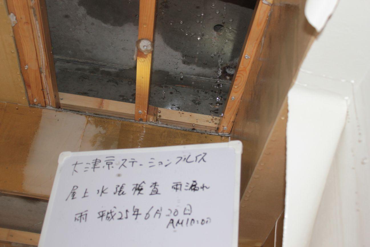 屋上防水の欠陥