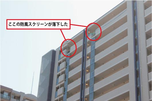台風により防風スクリーンが落下!
