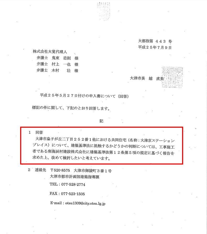 大津市も建築基準法違反に関心を持つ(建築基準法第6条 第20条他違反)