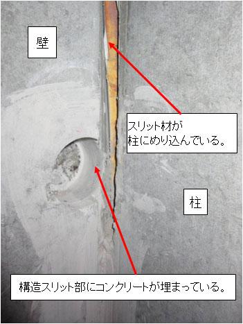 2015/12/kouzou_slit01.jpg