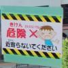 続・台風18号被害<マンション周辺の声>