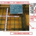 鉄筋工事も多くの欠陥が見つかっています!!