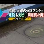読売テレビの取材に対する南海辰村建設の回答について