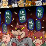 マンガ版『覚くんの日記』 証人尋問シリーズ 第5話