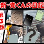 劇画版『新・覚くんの日記』 第3話