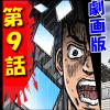 劇画版『新・覚くんの日記』 第9話