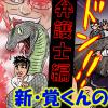 劇画版『新・覚くんの日記・弁護士編』第4話
