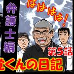 劇画版『新・覚くんの日記・弁護士編』第5話