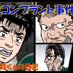 劇画版『新・覚くんの日記』 生コンプラント事件 ・ 長面漁港の陰謀 !