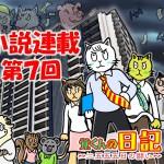 ■連載第7回■ 第四章 南辰が大津京に来て企んだことは何か?・前編