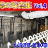 ■連載第30回■ 大津京ステーションプレイス驚愕の写真集・Vol.4