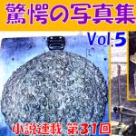 ■連載第31回■ 大津京ステーションプレイス驚愕の写真集・Vol.5