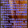 ■連載第36回■ 第十五章 最強の軍隊でもロシアの「冬将軍」に負ける!!・前編