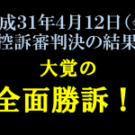 ■大覚の全面勝訴!!■