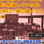 ■連載第53回■ 大覚の訴訟に協力していただける方、法律に精通している方、世の中のために一緒に闘ってくれませんか!
